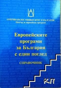 Европейските програми за българия с един поглед