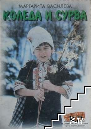 Коледа и Сурва