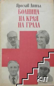Болница на края на града