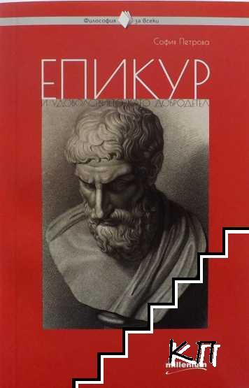 Епикур и удоволствието като добродетел