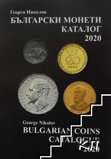 Български монети. Каталог 2020 / Bulgarian coins. Catalogue 2020