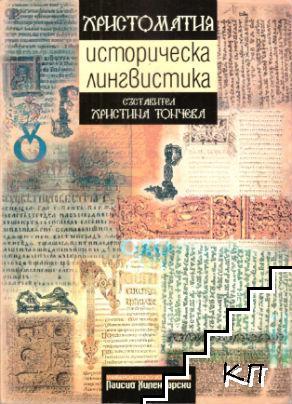 Христоматия по историческа лингвистика