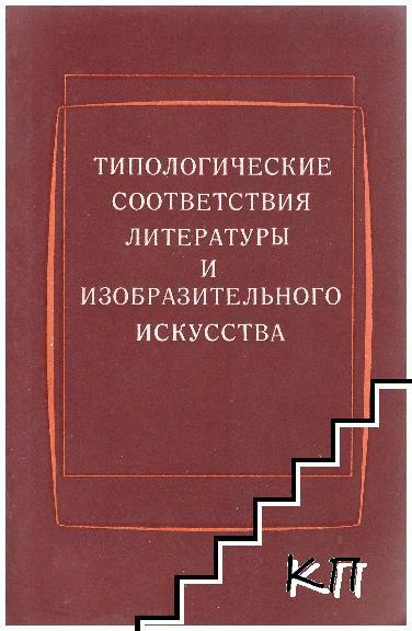 Типологические соответствия литературы и изобразительного искусства