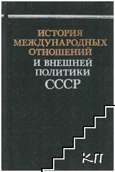 История международных отношений и внешней политики СССР. Том 1