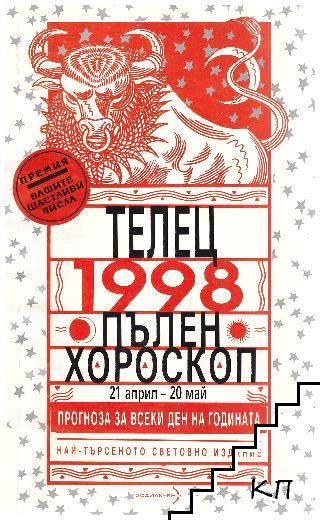 Пълен хороскоп. 1998: Телец