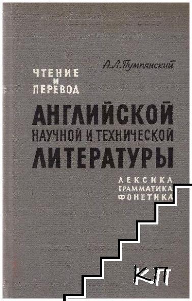 Английской научной и технической литературы: Лексика грамматика фонетика