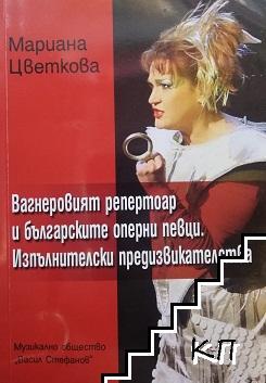 Вагнеровият репертоар и българските оперни певци. Изпълнителски предизвикателства