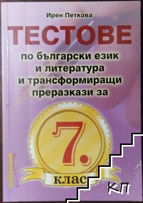 Тестове по български език и литература и трансформиращи преразкази за 7. клас