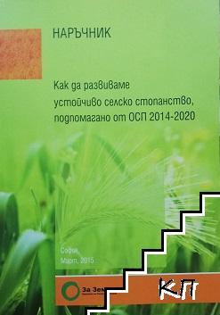 Как да развиваме устойчиво селско стопанство, подпомагано от ОСП 2014-2020