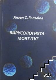 Вирусологията - моят път