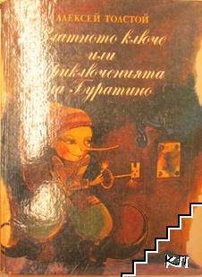 Златното ключе, или приключенията на Буратино