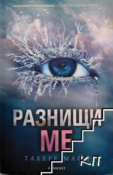 Разбий ме. Книга 2: Разнищи ме