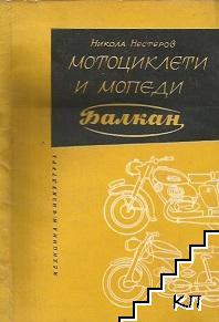 """Мотоциклети и мотопеди """"Балкан"""""""