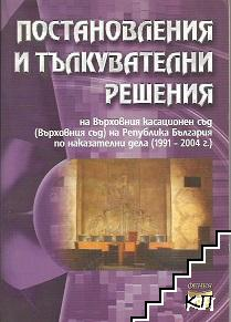 Постановления и тълкувателни решения на Върховния касационен съд (Върховния съд) на Република България по наказателни дела 1991-2004 г