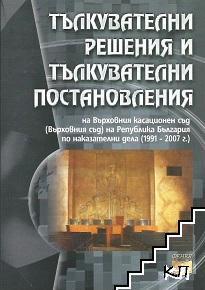 Тълкувателни решения и постановления на Върховния касационен съд (Върховния съд) на Република България по наказателни дела 1991-2007 г.