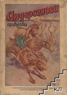 Андерсенови приказки в дванадесет тома. Томъ 2