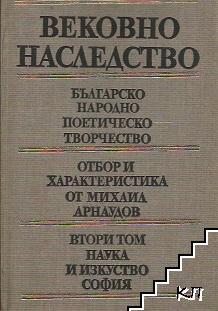 Вековно наследство. Том 2: Българско народно поетическо творчество