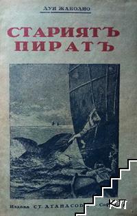 Стариятъ пиратъ / Морски тигри / Наследникътъ на Квангъ