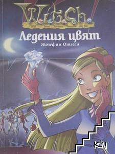 Witch: Ледения цвят