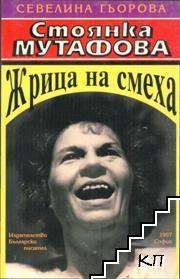 Стоянка Мутафова - жрица на смеха