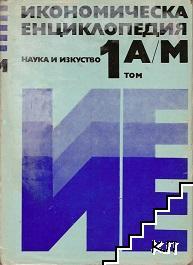 Икономическа енциклопедия. Том 1-2