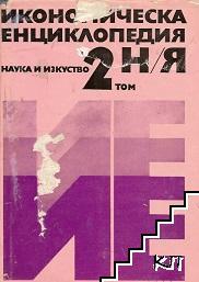 Икономическа енциклопедия. Том 1-2 (Допълнителна снимка 1)