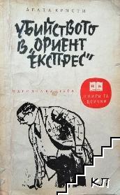 """Убийство в """"Ориент експрес"""""""