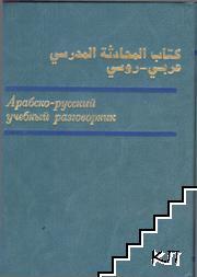 Арабско-русский учебный словарь