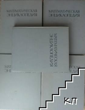 Математическая энциклопедия в пяти томах. Том 1-5