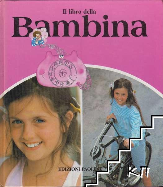 Il libro della bambina