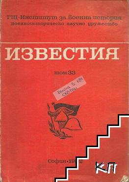 Известия на Института за военна история - ГЩ. Том 33