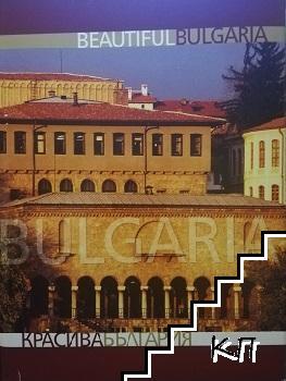 Красива България / Beatiful Bulgaria