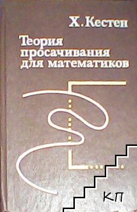 Теория просачивания для математиков