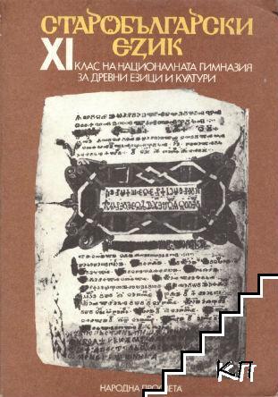Старобългарски език за 11. клас на НГДЕК