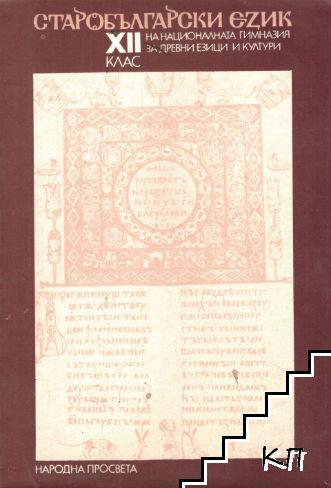 Старобългарски език за 12. клас на НГДЕК