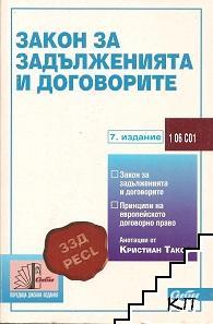 Закон за задълженията и договорите 7. издание