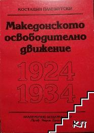 Македонското освободително движение (1924-1934)