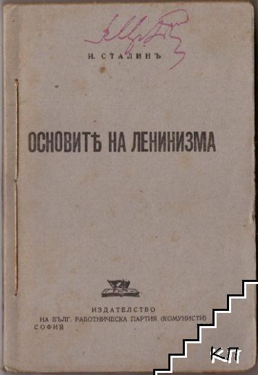 Основите на ленинизма