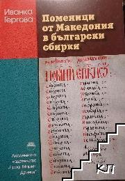 Поменици от Македония в български сбирки