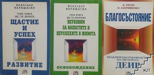 Тази книга ще ти донесе щастие и успех. Развитие / Неуязвим за болестите и неуспехите в живота. Освобождение / Благосъстояние. Практически ръководство по системата ДЕИР