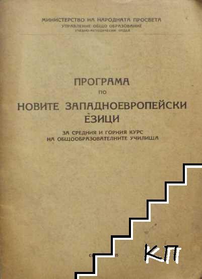 Програма по новите западноевропейски езици