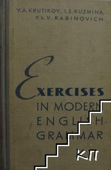 Exercises in Modern English Grammar