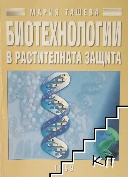 Биотехнологии в растителната защита