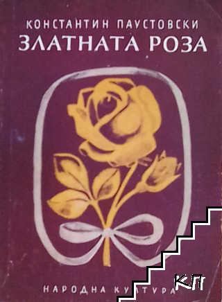 Златната роза