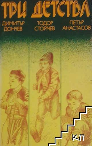 Три детства
