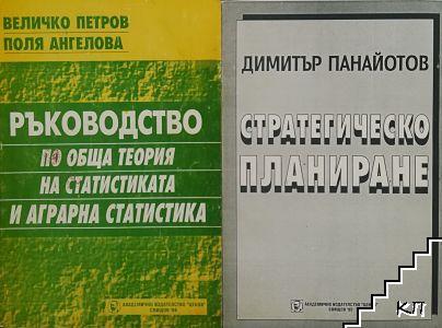 Ръководство по обща теория на статистиката и аграрна статистика / Стратегическо планиране
