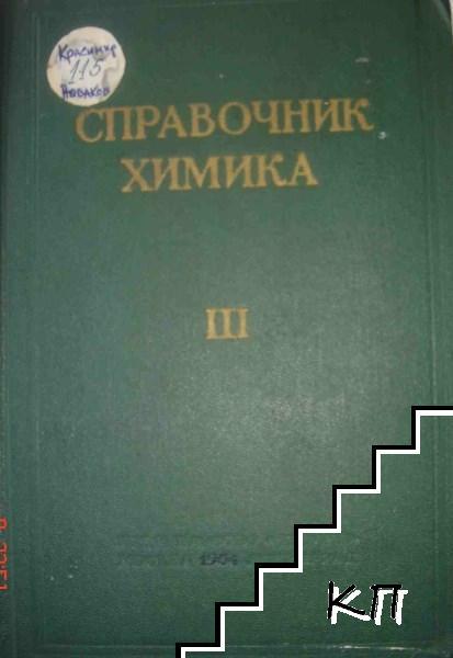 Справочник химика. Том 3
