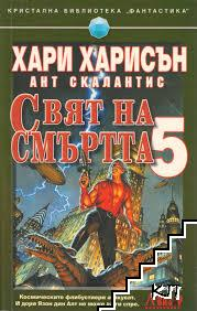 Свят на смъртта. Книга 5