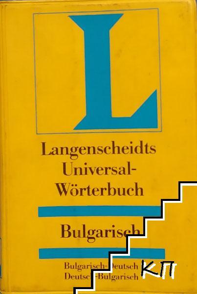 Langenscheidts Universal-Wörterbuch Bulgarisch