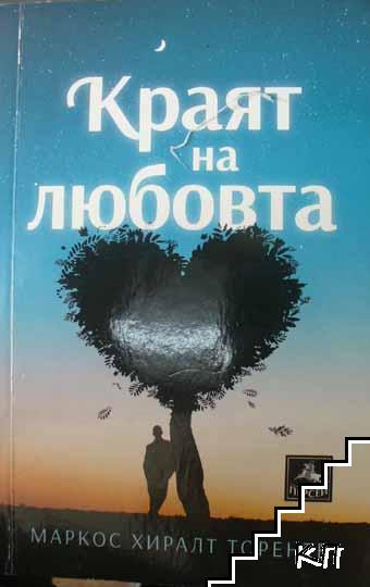 Краят на любовта